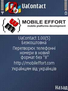 UA Contact description