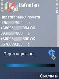 UA Contact convert