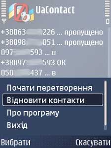 UA Contact menu